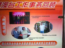 2011 Wuyi University Wall