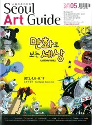 2012 Seoul Art 1
