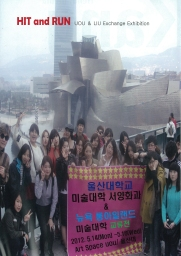 2012 Seoul Art 2