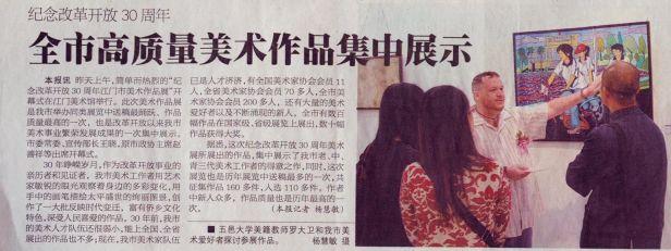 Jiangmen Daily 2009